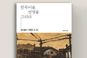 한국 미술이 기록한 6.25