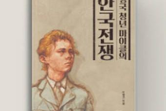 참전 용사 청년 마이클의 오래된 사진과 일기