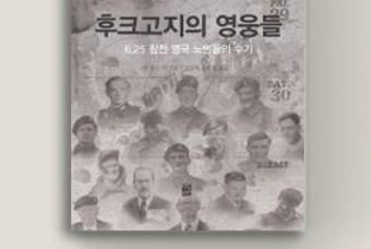 한국전쟁 참전 영국 노병 수기, 첫 공식 출판물