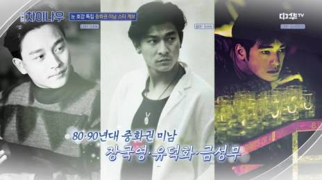 80-2000년대 중화권 최고 미남 배우는?