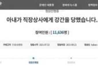 """""""직장 상사가 아내 강간"""" 남편 청원에…""""불륜이었다"""" 반박글"""