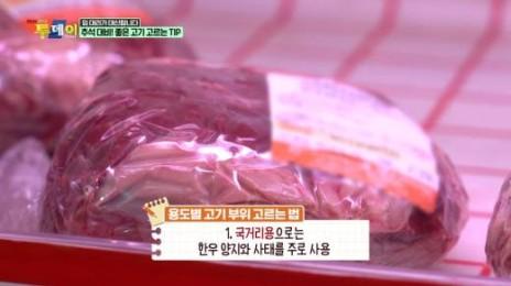추석 대비, 좋은 고기 고르는 팁!