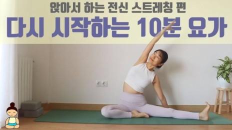 1일 1운동 - 요가은YoGaEun