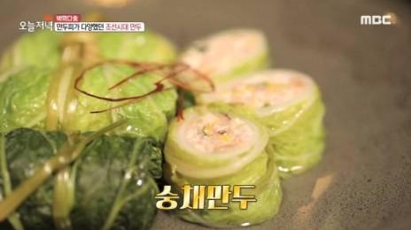 조선시대 만두피는 묵은지?