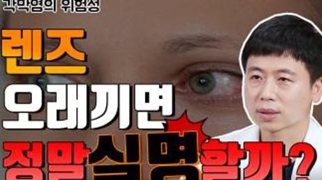 각막염이 대체 뭔데 시력손상까지!?-각막염의 위험성에 대해 알려드립니다!-