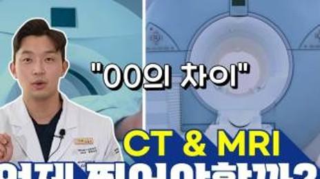 CT하고 MRI 언제, 왜 찍는지 알고 계시나요? 바로 차이는 이것입니다!