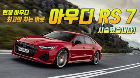 [시승기] 우아하고 압도적인 스타일과 성능, 아우디 RS 7