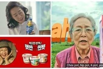 할머니의 매력을 담은 '할매니얼 마케팅'이 뜬다