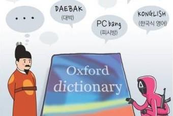 올해 옥스포드 사전에 등재된 26개 한국어