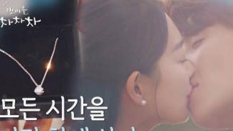 신민아와 평생 약속하는 김선호, 로맨틱 프러포즈