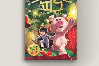 <해리포터>의 작가 J. K. 롤링 최신작