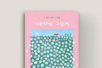 풀꽃시인 나태주, 94세 화가 김두엽의 시화집