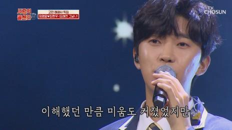 '오래전 그날'♪이 오길 바라며..위로의 노래 선물🎁갑니다~ TV CHOSUN 210115 방송