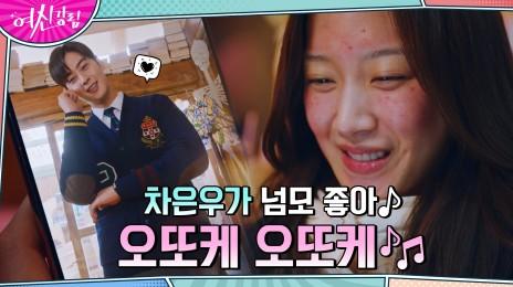 [마약영상] 차은우의 애교영상에 행복해진 문가영 오또케오또케