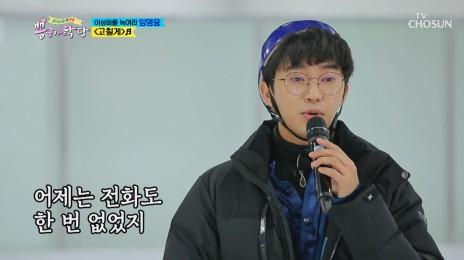 '고칠게'♪  차갑게 얼어붙은 심장❆ 녹이는 목소리⁺₊⋆ TV CHOSUN 210127 방송