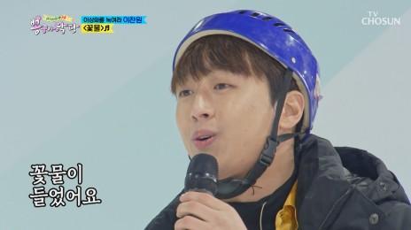 '꽃물'♬ 찬원 고백에 피어난 심쿵 꽃 (≧▽≦)/♥ TV CHOSUN 210127 방송