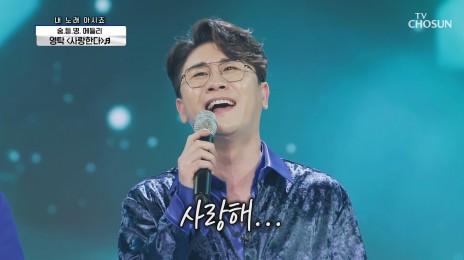 눈물이 주르륵💧 애절한 영탁의 목소리 '사랑한다'♪ TV CHOSUN 210226 방송