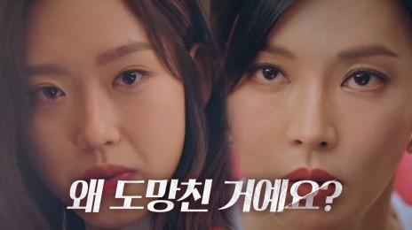 한지현, 핸드폰 영상 빌미로 김소연 위협♨