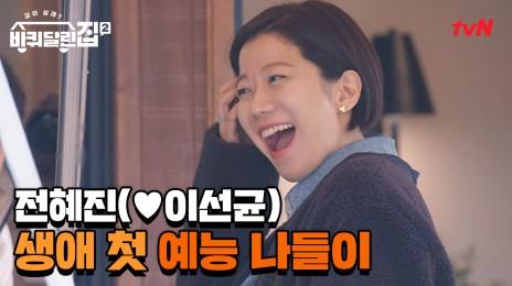 [단독/선공개] 배우 전혜진, 인생 최초 예능 출연!