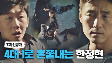 [단독 선공개] 4대 1로 한 방에 혼쭐내는 지진희의 액션 원맨쇼!|5/14(금) 밤 11시 방송