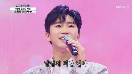 '배신자'♬ 고객님을 향한 영웅의 위로..♥ CHOSUN 210513 방송