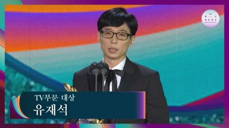 [57회 백상] TV부문 대상 - 유재석 | JTBC 210513 방송