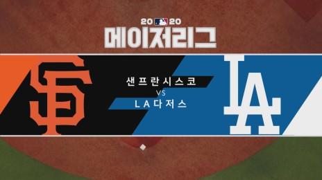 샌프란시스코 vs LA다저스 H/L