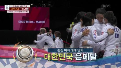 여자 에페 단체 결승 '졌지만 잘 싸웠다!' 9년만에 값진 은메달 획득! [KBS]