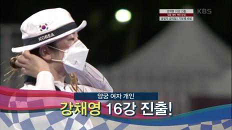'16강 진출☆' 이번에도 엑스텐! 깔끔하게 승리를 가져오는 강채영 선수! [KBS]