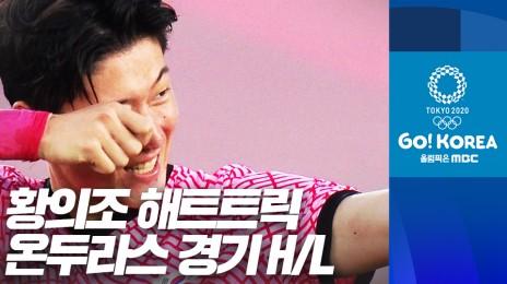 대한민국vs온두라스 경기 하이라이트 [예선 B조ㅣ대한민국:온두라스] [MBC]