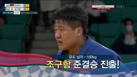 조구함, 남자 100kg이하급 ´뒷치기 절반´으로 준결승 진출! [KBS]