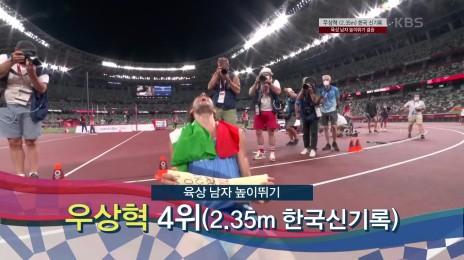 '공동 금메달!' 울면서 환호하는 바르심과 탐베리 선수! 4위에 위치한 우상혁 선수! [KBS]