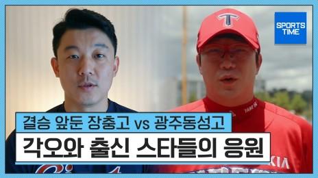 결승 앞둔 장충고 vs 광주동성고, 각오와 출신 스타들의 응원 [청룡기]