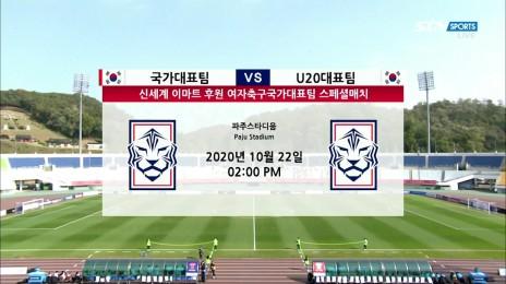 HL 女 국가대표팀 vs U-20 대표팀