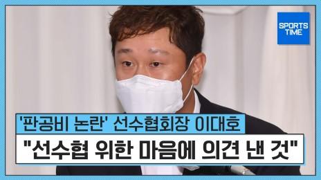 """'판공비 논란' 선수협회장 이대호 """"선수협 위하는 마음에서 의견 낸 것"""""""