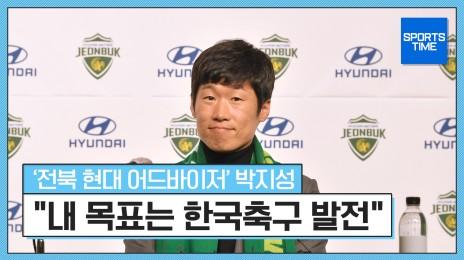 """'전북 현대 어드바이저' 박지성 """"내 목표는 한국축구 발전"""""""