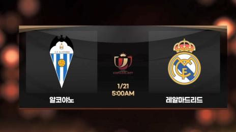 알코야노 vs 레알 마드리드 - 하이라이트 [국왕컵 32강]