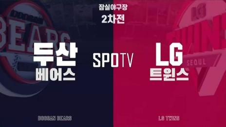 두산, 부상 쇼크 딛고 LG의 4연승 저지 [전체HL]