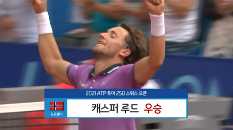 '리틀 나달' 세번째 타이틀 거머쥐는 캐스퍼 루드  [ATP 스위스 오픈 결승]