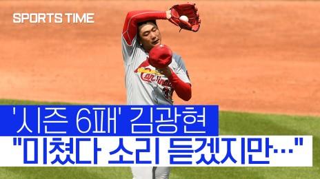 """'시즌 6패' 김광현 """"나 때문에 진 경기, 그리고 미쳤다 소리 듣겠지만…"""" [스포츠타임]"""