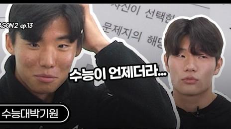 K리그 선수들에게 수능이란? (feat. ★수능대박기원★)
