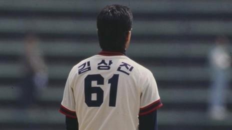 '배트맨' 김상진... 8완봉 전설 그리고 이상훈과 맞대결