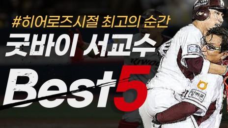 '굿바이 히어로즈' 서건창 최고의 순간 TOP 5!