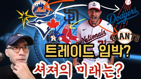 셔져, 류현진 또는 김하성과 우승도전? 그의 미래는?
