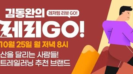 [월요일 8시 LIVE] 김동완의 레리GO! 트레일러닝편