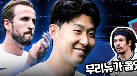 [내일밤 10시] '웨스트햄 천적' 손흥민x케인 앞세운 토트넘, 리그 3연승 도전 (feat. 델레 알리)