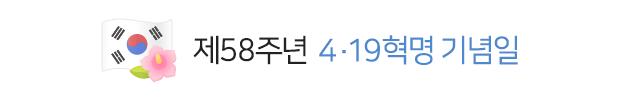 0419 419혁명 기념일
