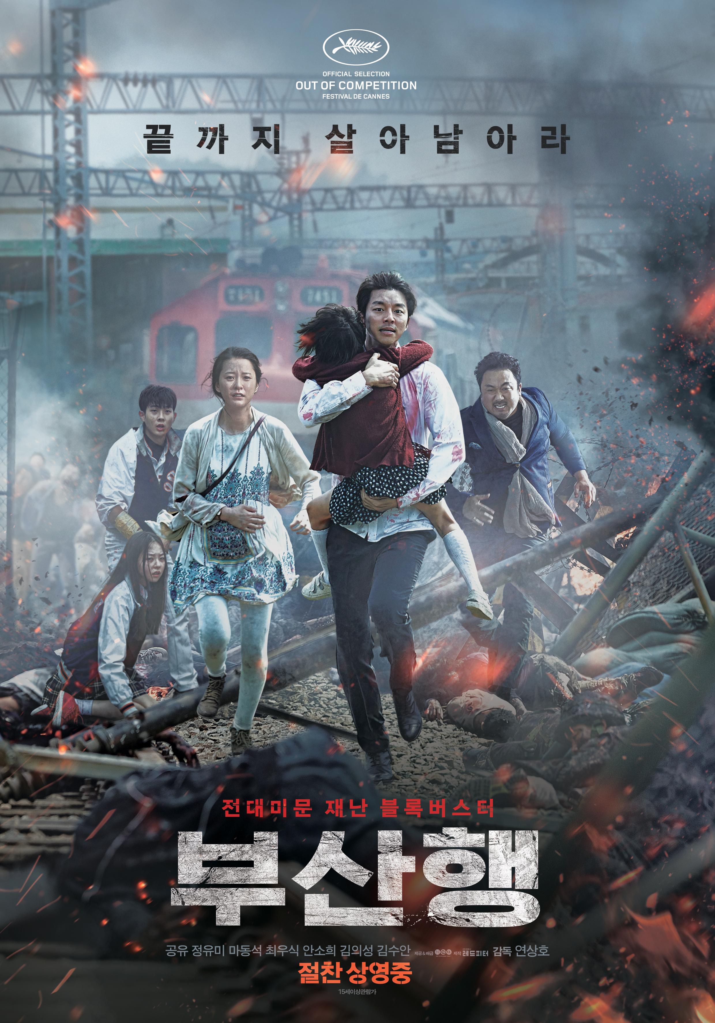 მატარებელი ბუსანში / Train to Busan