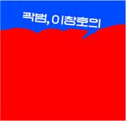 록의 제왕 김경호 닮은 김호경 회장님🎸