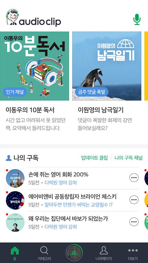 오디오클립 앱 메인 화면